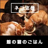 ネコ支援ごはん
